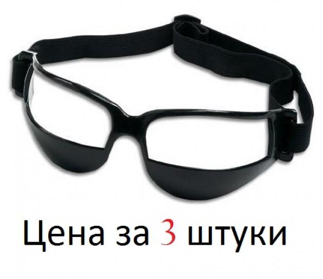 Очки для тренировки дриблинга - 3 штуки